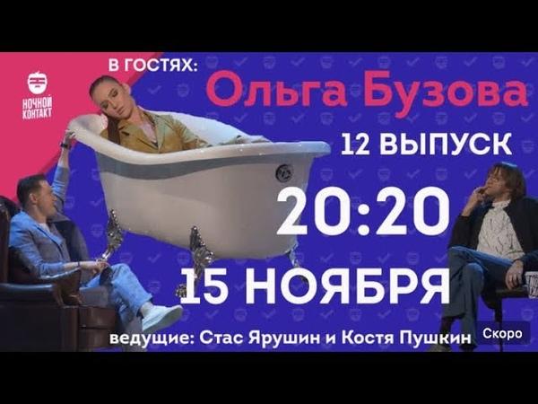 Шоу Ночной Контакт сезон 2 выпуск 12 (в гостях Ольга Бузова)