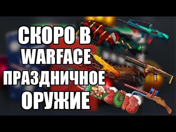 Скоро в WARFACE оружейная серия Свинта-Клаус, Драконоборец, Имбирное ружье. ПРАЗДНИЧНОЕ ОРУЖИЕ!