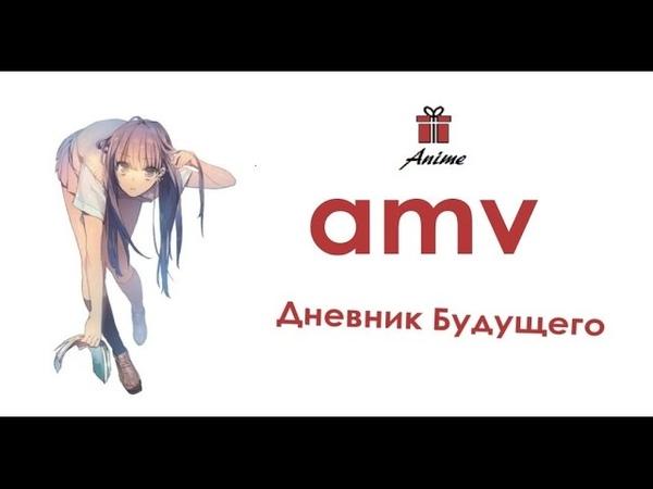 AMV Future Diary * Дневник будущего * Mirai Nikki . Я псих.