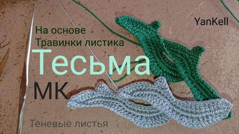 МК-Тесьма Травинки-листикиТеневые листья, от YanKell