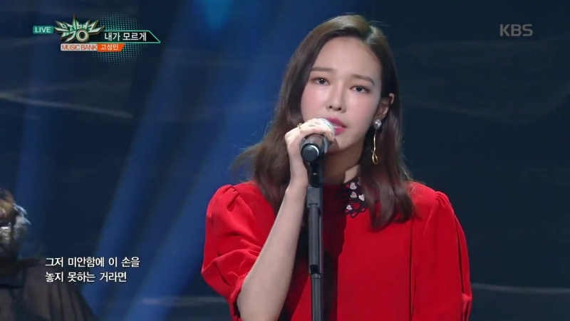 내가 모르게 (Dont Let Me Know) at KBS Music Bank (180831)