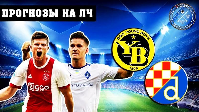 Прогнозы на Лигу Чемпионов Аякс Динамо Киев Янг Бойз Динамо Загреб