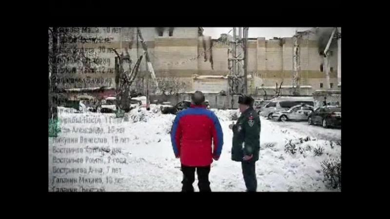 Alan Sarkis - Кемерово, мы с тобой!
