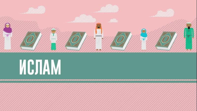 13 Ислам, Коран, Пять Столпов и Ни Одного Холивара - Ускоренный Курс Всемирной Истории
