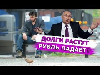 Россияне все глубже погружаются в долговую яму. Leon Kremer