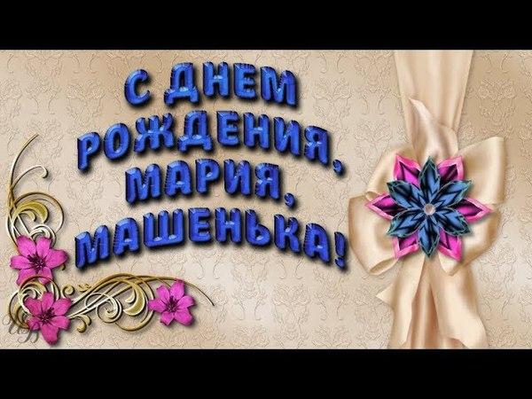 С Днем рождения Мария Машенька Красивая видео открытка