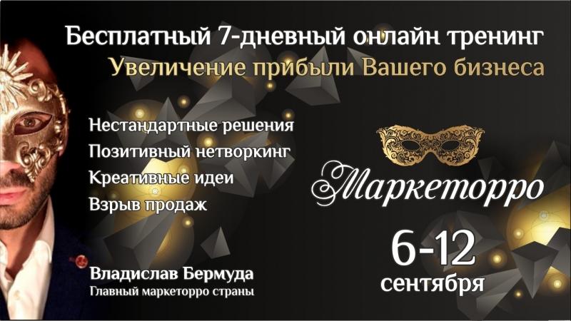 БЕСПЛАТНЫЙ ОНЛАЙН ТРЕНИНГ Маркеторро. 50 лайфхаков увеличения продаж