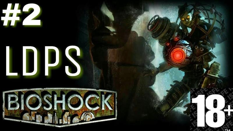 Bioshock Атлас нас обманывает 2