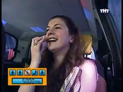 Такси (03.06.2009)