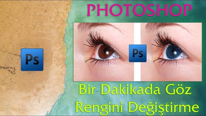 Photoshop Dersleri || Bir dakikada göz rengi değiştirme