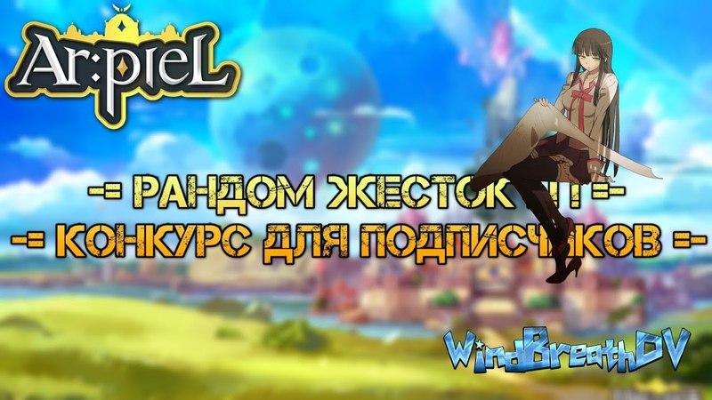 Arpiel Online (Arpiel, Арпиэль) Рандом Жесток, но новый лис в кармане) Конкурс для подписчиков