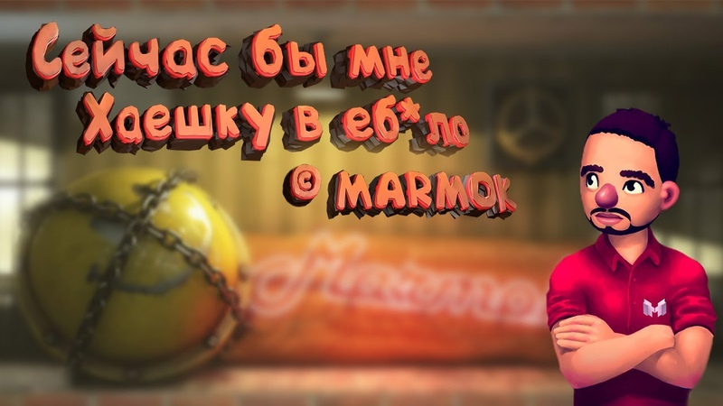 25 Крутых Фраз Мармока (2 часть) ©MARMOK