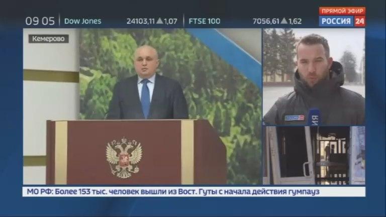 Новости на Россия 24 • Девять дней трагедии в Кемерове: в православных храмах проходят поминальные службы