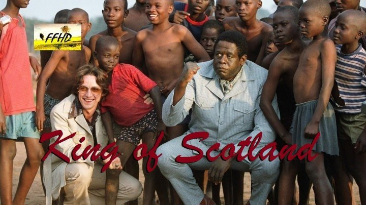 Последний король Шотландии The Last King of Scotland (2006)