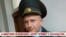Участковый Селейкович на законы клал с прибором