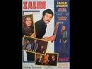 Zalim - İrfan Film (1970)