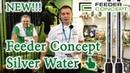 Фидер Silver Water от Feeder Concept_Новинка!