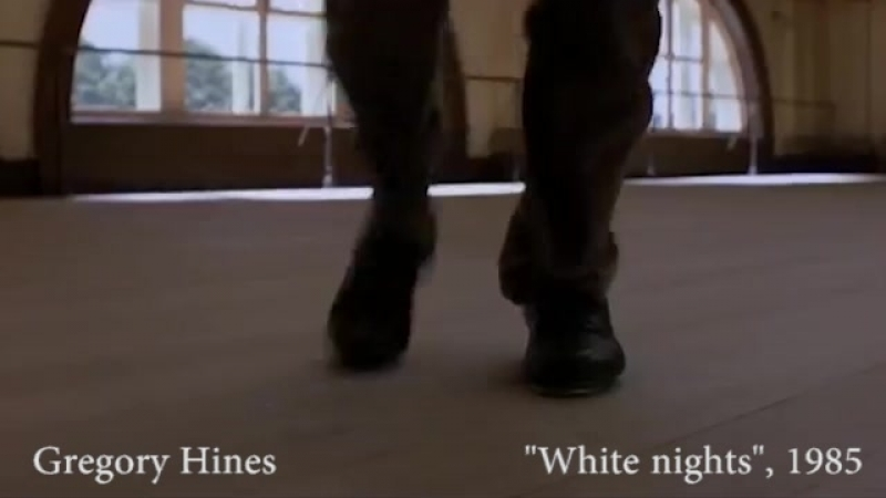 Отрывок Gregory Hines Solo Tap Scene White Nights