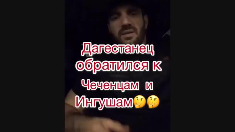 Дагестанец обратился к чеченцам и ингушам MDK DAGESTAN