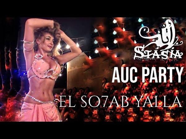 الراقصة انستازيا Anastasia bellydancer in AUC party