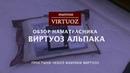 Видео обзор наматрасника Виртуоз Альпака