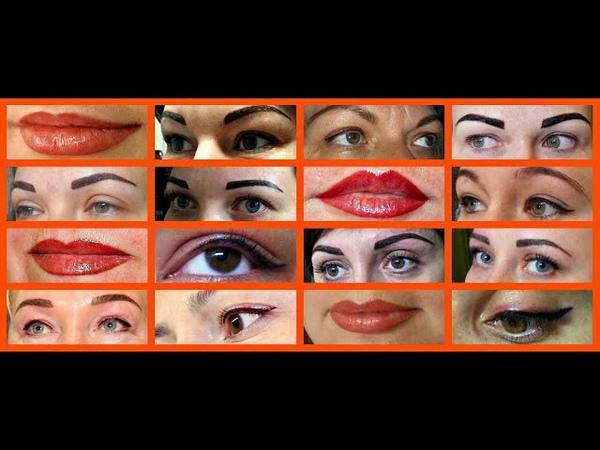 Перманентный макияж от дипломированного специалиста КАЧЕСТВЕННО
