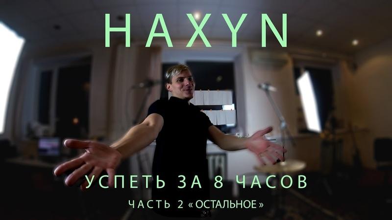 HAXYN - записать EP за 8 часов 2 часть