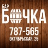 """Пивной бар """"Бочка"""""""