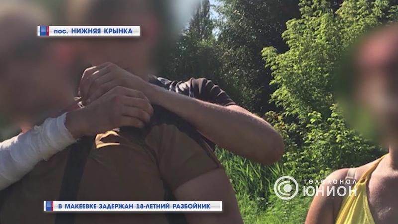 В Макеевке задержан 18-летний разбойник. 17.08.2018, Панорама