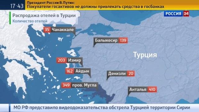 Новости на Россия 24 • Из за спада туризма турецкие бизнесмены выставили на продажу больше тысячи отелей