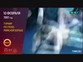 10.02.1997 - греко римская борьба.mp4