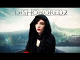 DISHONORED 2 | ИГРАЕМ ЗА ЭМИЛИ :3
