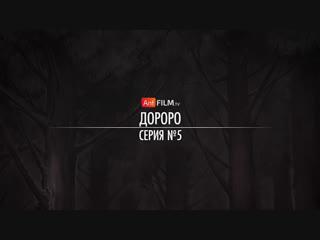 5 - Дороро / Dororo (Constantine, Баяна, Octav, hAl)   AniFilm