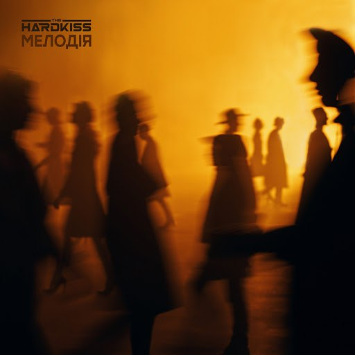 THE HARDKISS альбом Мелодія
