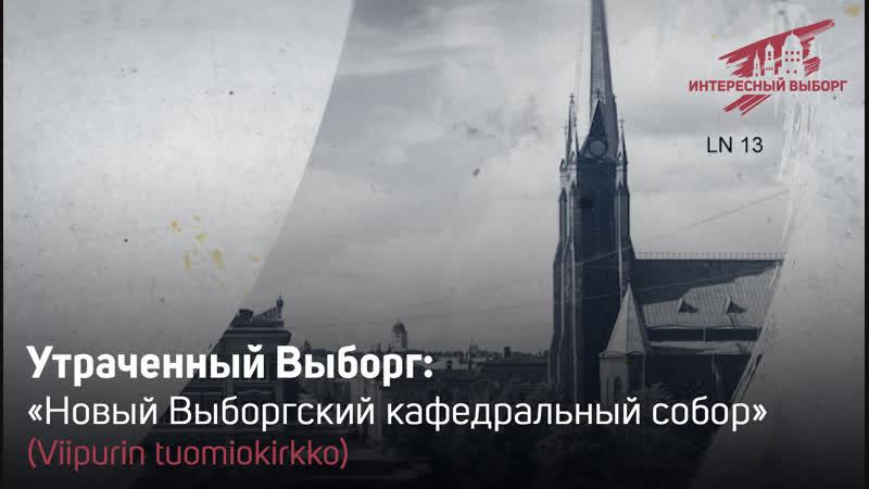 Утраченный Выборг: Новый Выборгский кафедральный собор (Viipurin tuomiokirkko)