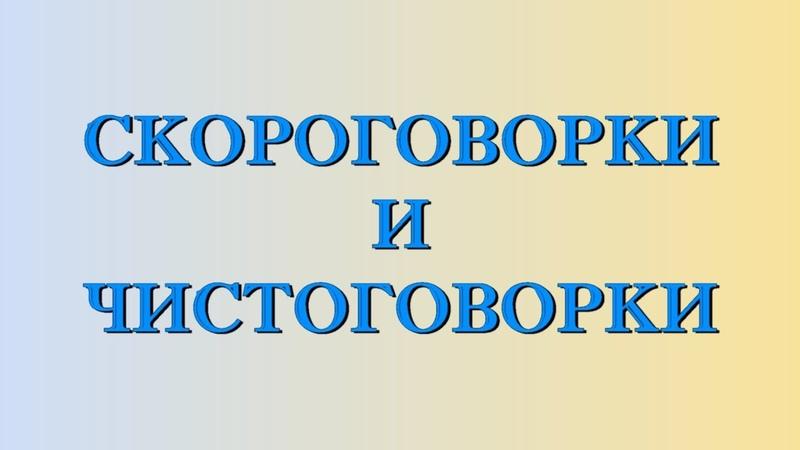 Ярослав и Ярославна (скороговорки и чистоговорки)