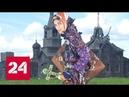 Кресты и усатые модели Vogue снял фотосессию в русской глубинке. 60 минут от 21.09.18
