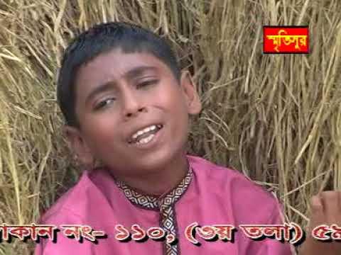 মায়ের গান শিশু শিল্পী মিন্টু Ovagini Mayer Moto Mintu Sarkar Etim Sontan Mayer Gan