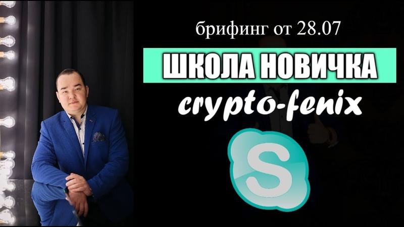 ШКОЛА НОВИЧКА от 28.07 GPC Crypto-fenix company