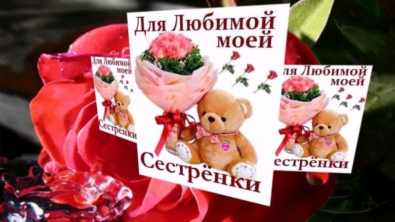 Pozdravleniya_S_Dnem_Rozhdeniya_Lubimoi_Sestre.mp4