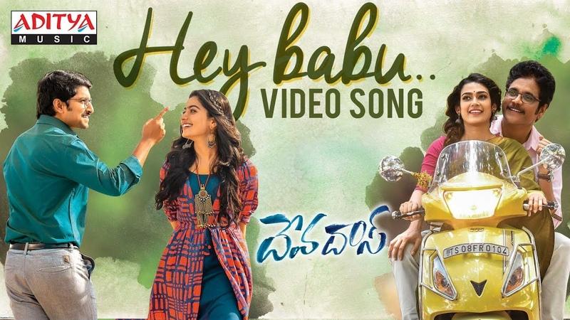 Hey Babu Video Song    Devadas Songs    Nagarjuna, Nani, Rashmika, Aakanksha Singh