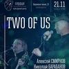 Two Of Us | 21.11 | Сердце