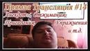 ПРЯМАЯ ТРАНСЛЯЦИЯ 14 - АНЕКДОТЫ, ОТЖИМАНИЯ, ПРИСЕДАНИЯ, УПРАЖНЕНИЯ И Т.Д.- [© В ГОСТЯХ У НЕВЗОРОВА]