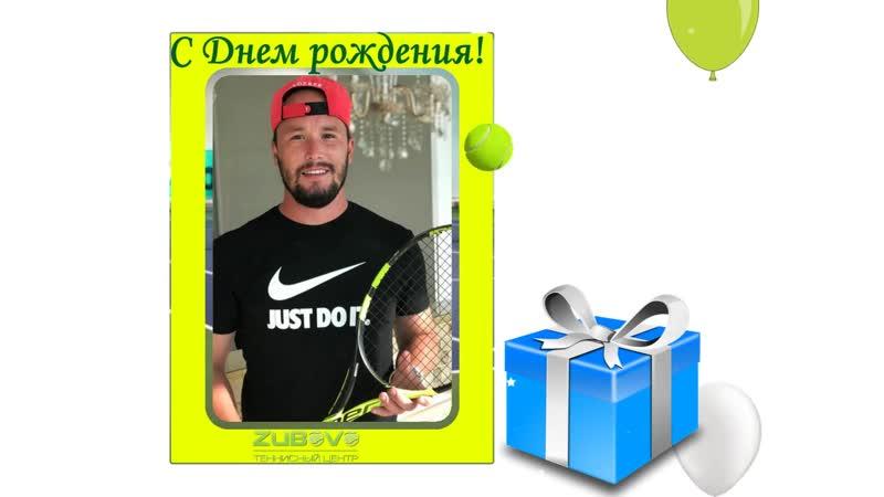 Артур Рашитович, с Днем рождения!
