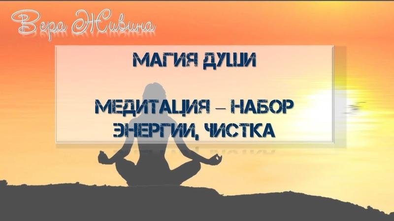 Медитация, практика: набор энергии, очищение, исцеление. Магия Души.