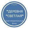 """Благотворительный фонд """"Деревня """"СВЕТЛАЯ"""""""
