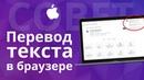 Как перевести страницы или текст в браузере Mac и iPhone? Полезные команды и расширения.