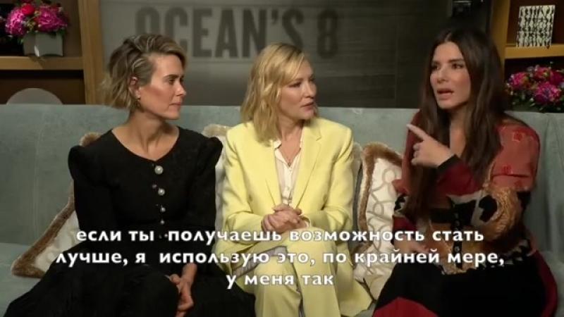 Интервью Кейт Бланшетт, Сандры Буллок и Сары Полсон в рамках промо-тура фильма «8 подруг Оушена»