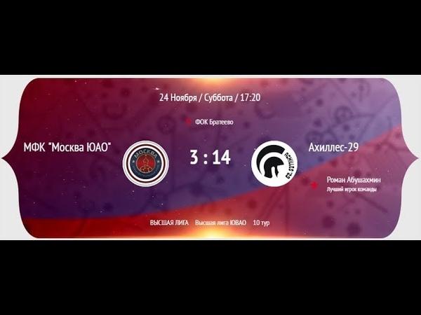 НМФЛ 2018 19 Высшая лига ЮВАО МФК Москва ЮВАО МФК Ахиллес 29 3 14