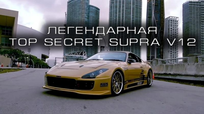 Toyota Supra V12 от Top Secret - Легендарная супра Смоки Нагаты [BMIRussian]
